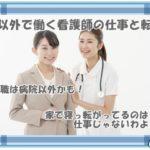 病院以外で働く看護師の仕事を一挙公開!病棟・臨床じゃない職場へ転職する方法