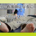 憧れのER看護師になるには~必要な知識・技術を総まとめ~