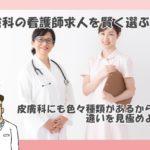 皮膚科の看護師求人を探す前に知っておきたいこと~転職事情と募集の選び方~