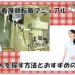 集中治療室(ICU)で働く看護師の求人を探す前に!ICUの転職事情とおすすめ病院