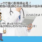 クリニック・個人病院の医師との人間関係で悩む看護師がすべき対処法