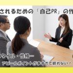 転職する看護師の「自己PR作成術」を採用担当者の看護師長が教えます!