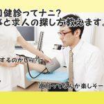 巡回健診ってどんなことをしているの?看護師の仕事内容と求人の探し方