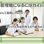 看護管理職になりたい人向け!部長・師長・主任になるための転職のススメ