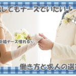 結婚しても看護師を続けたい人のための【働き方・求人選びのコツ】