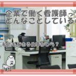 企業の医務室で働く産業看護師の仕事内容とリアルな現場の裏話