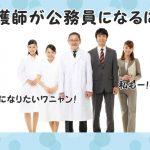 【看護師が公務員になるには】仕事の種類・求人探し・給料の実態を公開!
