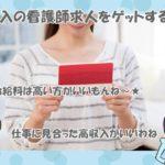 高収入求人を逃さない!【決定版】看護師の給料アップ転職術