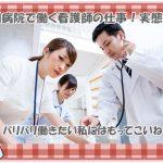 急性期病院で働く看護師ってどうなの?仕事内容と必要スキルから見えてくる向き不向き