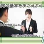 【看護師の面接対策】転職を成功させるための基本を教えます!