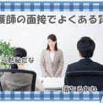 看護師の面接で「よくある質問」と「答え方」を採用担当者の看護師長が教えます!