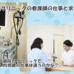 内視鏡クリニックの看護師求人を探す前に!病院との違いと募集のチェックポイント