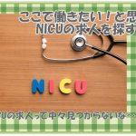 中々見つからない!?NICUの看護師求人を探すための方法と転職術