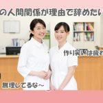 看護師同士の人間関係がドロドロなので辞めたい…。賢い退職と転職の方法を教えて!
