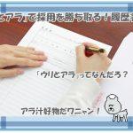 「ウリとアラ」に注目!採用担当者の看護師長が教える「履歴書の書き方」