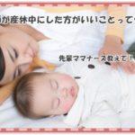 看護師が産休中にやることは?ママナースが教える産休中の過ごし方