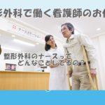整形外科で働く看護師の仕事内容~処置の内容と看護師の役割~