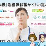 【保存版】看護師転職サイトの選び方とおすすめ求人サイトランキング
