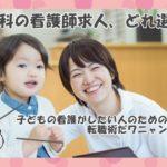 小児科の看護師求人はどう選ぶ?小児科で働きたいナースの転職術