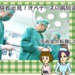 オペナースへの転職を成功させるための【手術室の看護師求人選び】