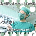 オペナースの役割がわかる!手術室で働く看護師の仕事内容を大解剖!