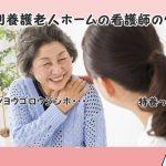 医療行為は?夜勤は?特別養護老人ホームの看護師の仕事内容を徹底解説!