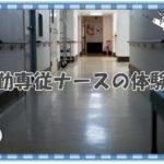 夜勤専従看護師の体験談~夜勤専門で良かったこと辛かったこと~