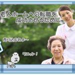 有料老人ホームの「看護師求人選びのポイント」と「自分を高く売り込む転職術」